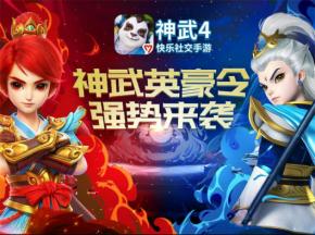 """《神武4》手游推出""""英豪令""""  持续升级独特的经济系统"""